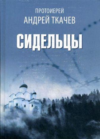 Ткачев А., протоиерей - Сидельцы: сборник эссе обложка книги
