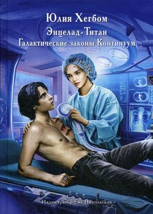 Хегбом Ю. - Энцелад-Титан обложка книги