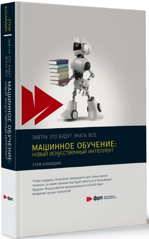 Машинное обучение: новый искусственный интеллект ( Алпайдин Этем  )