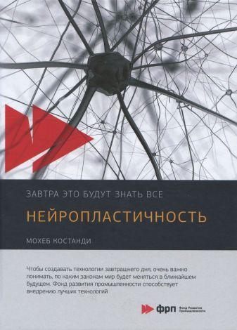 Костанди М. - Нейропластичность обложка книги