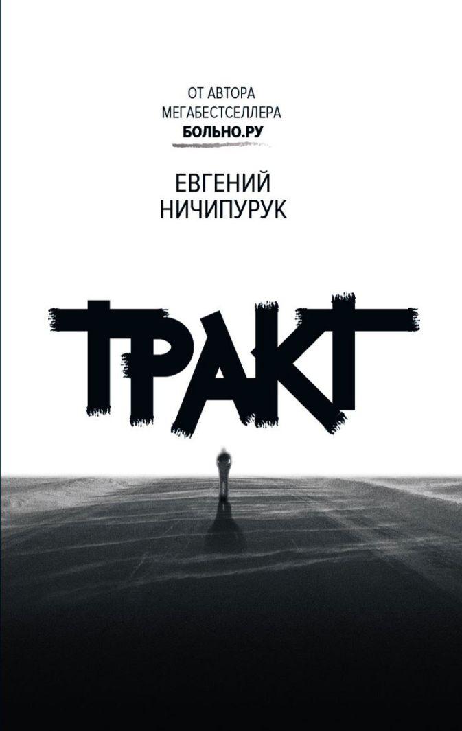 Ничипурук Е. - Тракт: роман обложка книги