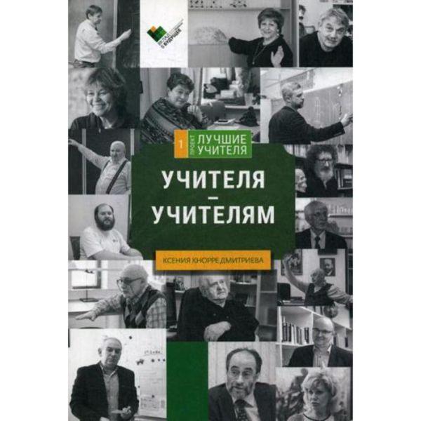 Учителя-учителям: сборник интервью ( Кнорре Дмитриева Ксения Александровна  )