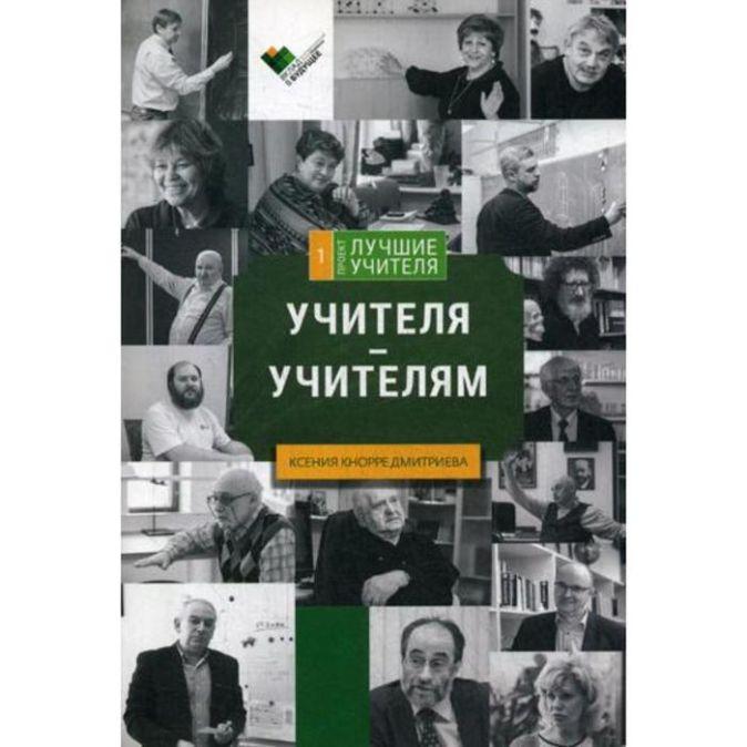 Кнорре-Дмитриева К. - Учителя-учителям: сборник интервью обложка книги