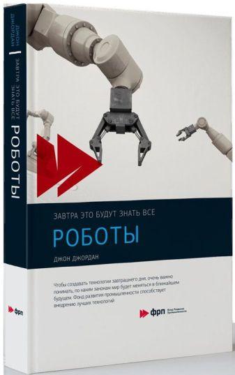 Джордан Д. - Роботы обложка книги