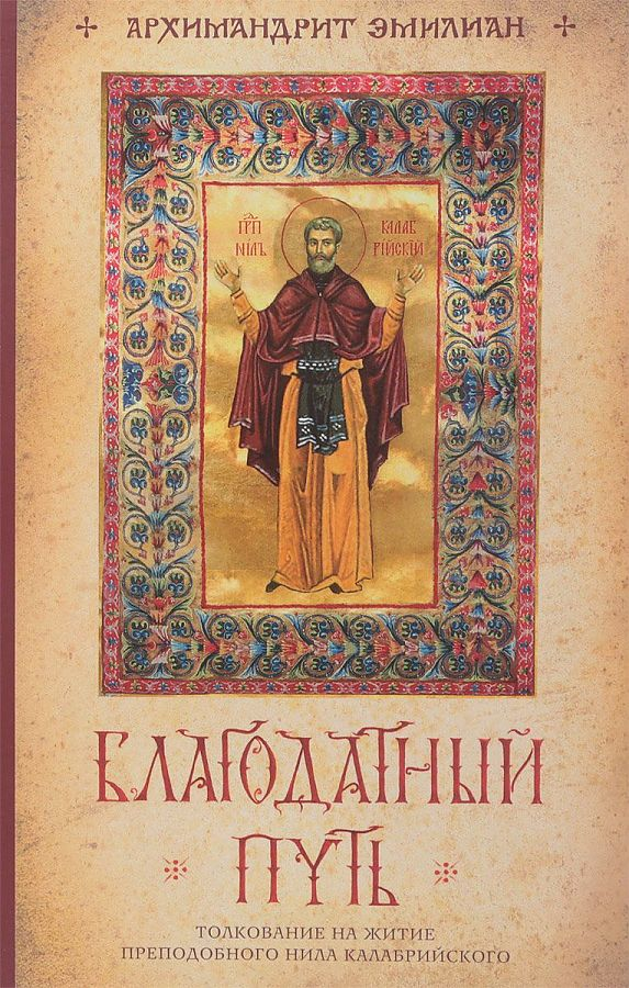Архим. Эмилиан(Вафидис) - Благодатный путь: толкование на житие преподобного Нила Калабрийского обложка книги