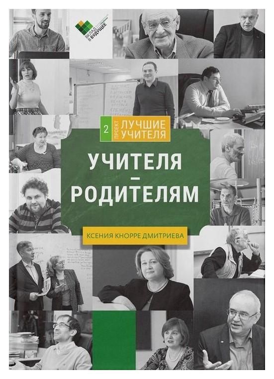 Кнорре-Дмитриева К. - Учителя-родителям: сборник интервью обложка книги