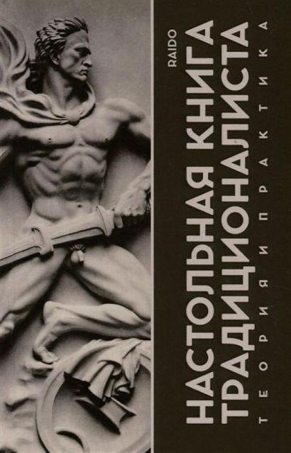 Настольная книга Традиционалиста. Теория и практика - фото 1