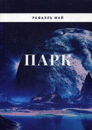 Май Р. - Парк обложка книги