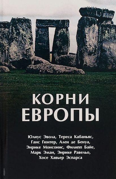 Корни Европы: сборник - фото 1