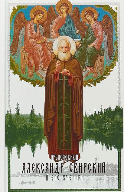 Преподобный Александр Свирский и его ученики - фото 1