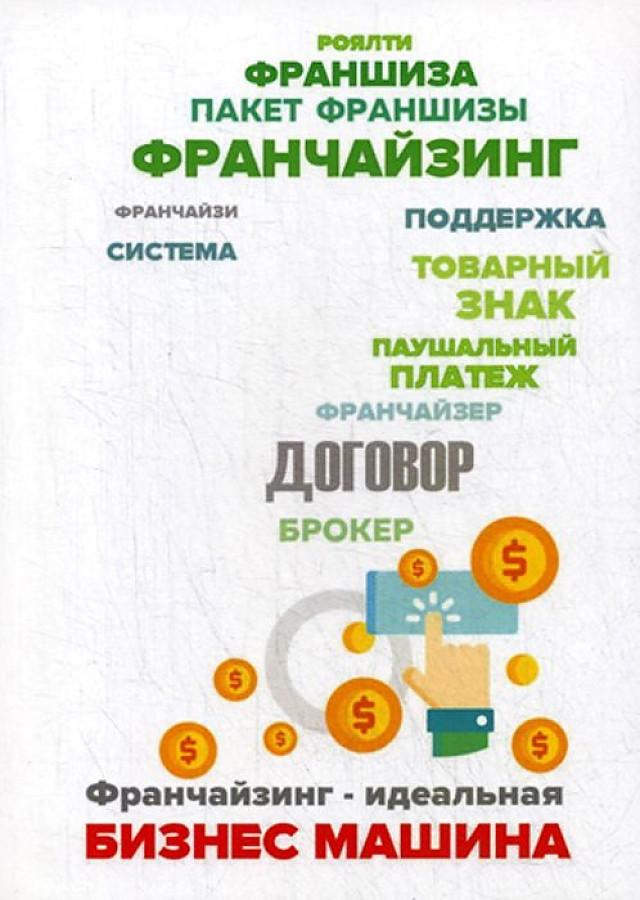 Фельдман Е.М., Кудинов Д.Д. - Франчайзинг - идеальная бизнес машина? Пособие по выбору франшизы обложка книги