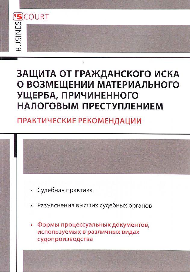 Борисов А.Н. - Защита от гражданского иска о возмещении материального ущерба, причиненного налоговым преступлением: практические рекомендации обложка книги