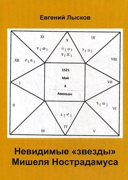 """Невидимые """"звезды"""" Мишеля Нострадамуса - фото 1"""