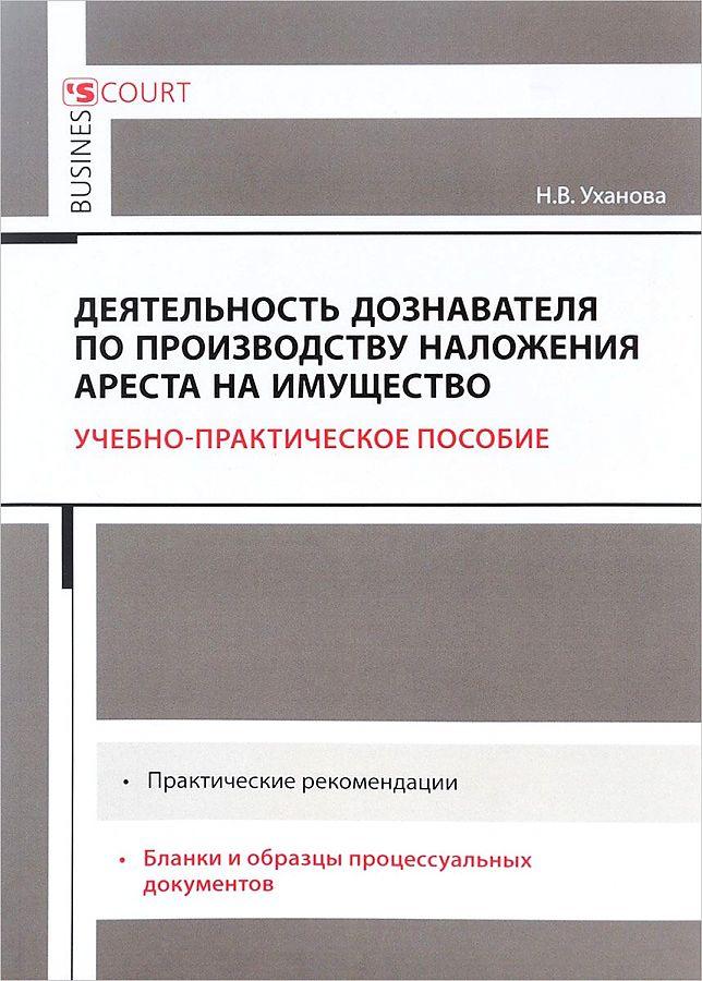 Уханова Н.В. - Деятельность дознавателя Арест на имущество обложка книги
