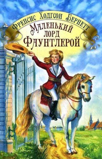 Бернетт Ф.Х. - Маленький лорд Фаунтлерой обложка книги