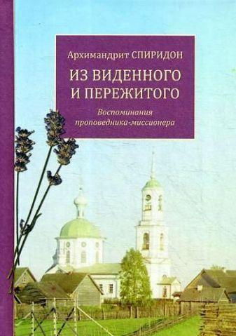 Архимандрит Спиридон (Кисляков) - Из виденного и пережитого. Воспоминания проповедника-миссионера обложка книги