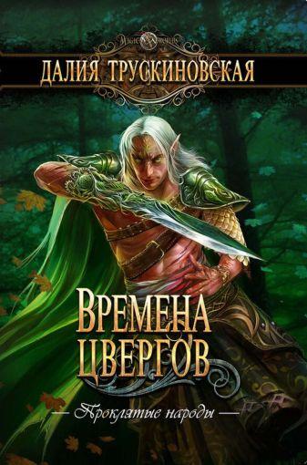 Трускиновская Д. - Времена цвергов обложка книги