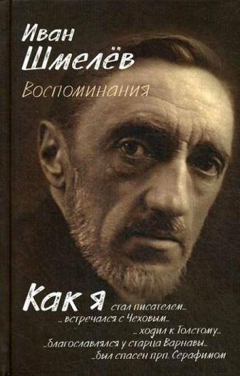 Шмелев И.С. - Воспоминания обложка книги
