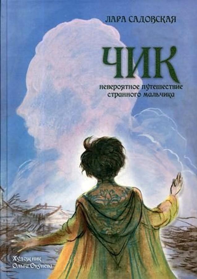 Садовская Л. - Чик. Невероятное путешествие странного мальчика обложка книги