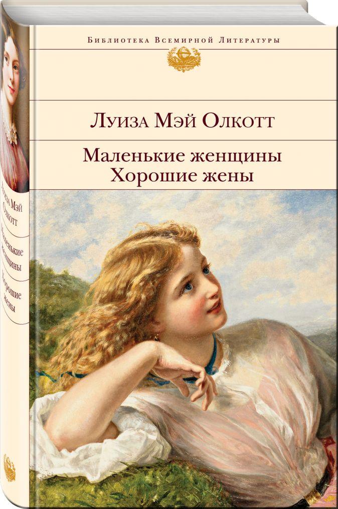 Луиза Мэй Олкотт - Маленькие женщины. Хорошие жены обложка книги