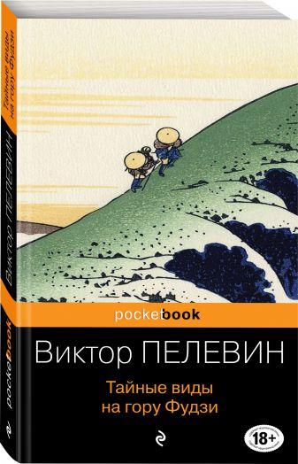 Виктор Пелевин - Тайные виды на гору Фудзи обложка книги