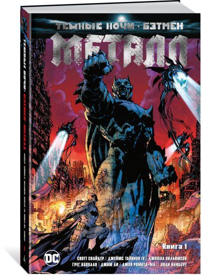 Темные ночи. Бэтмен. Металл. Книга1 - фото 1