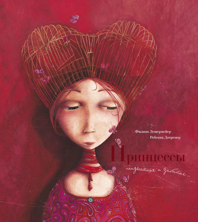 Лешермейер Ф. - Принцессы: неизвестные и забытые (иллюстр. Дотремер Р.) (нов.оф.) обложка книги