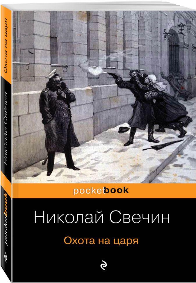 Охота на царя Николай Свечин