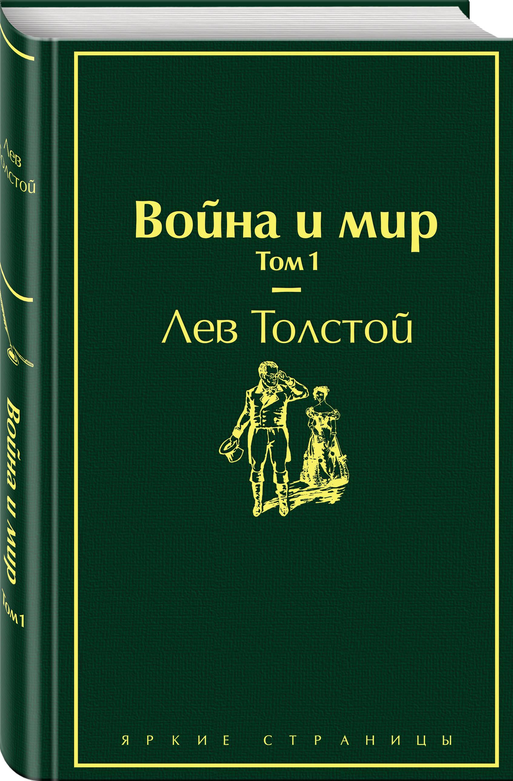 Толстой Лев Николаевич Война и мир. Том 1