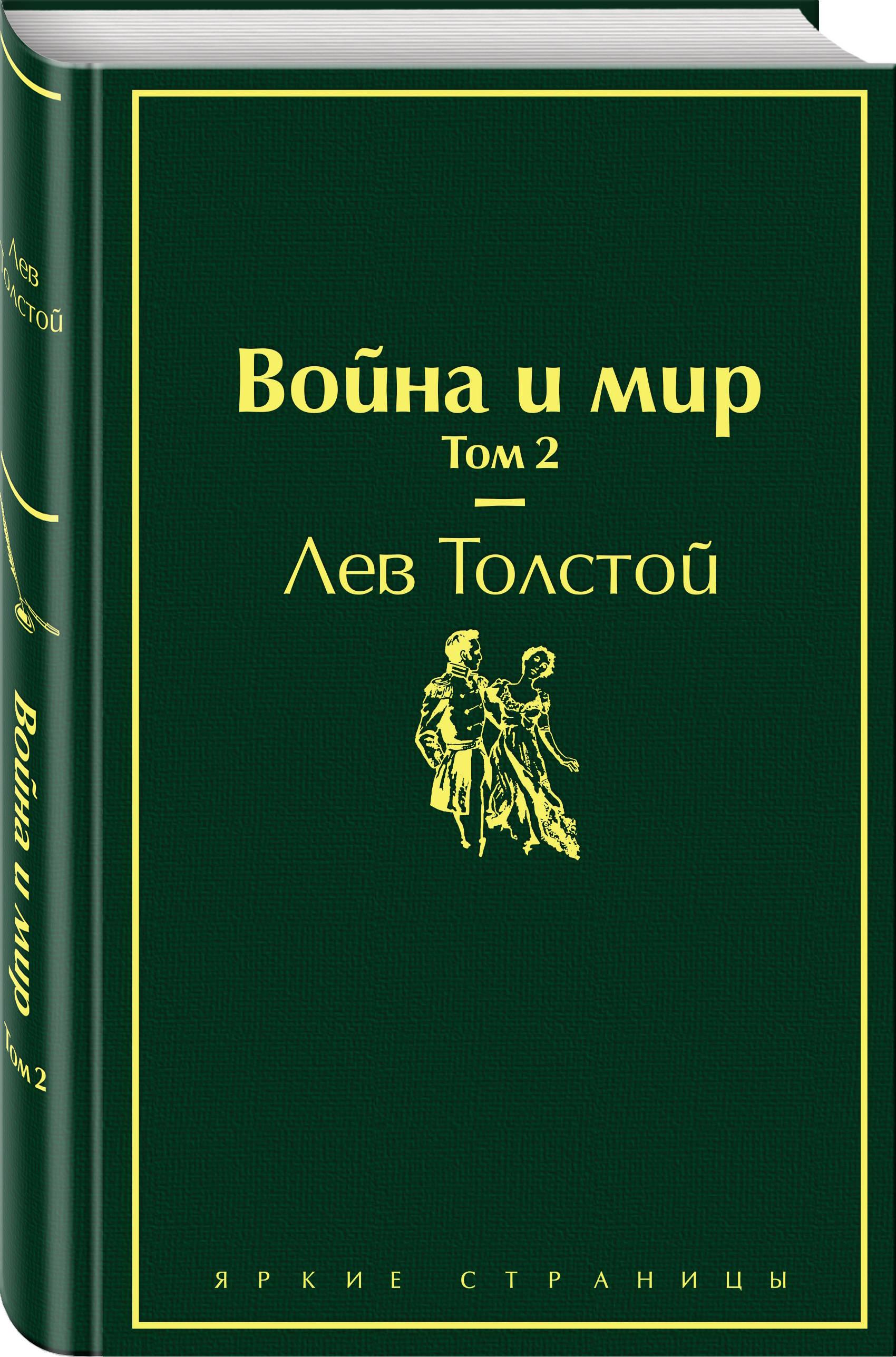 Толстой Лев Николаевич Война и мир. Том 2