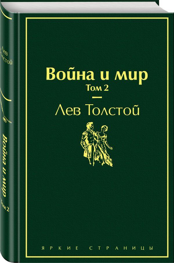 цена на Толстой Лев Николаевич Война и мир. Том 2