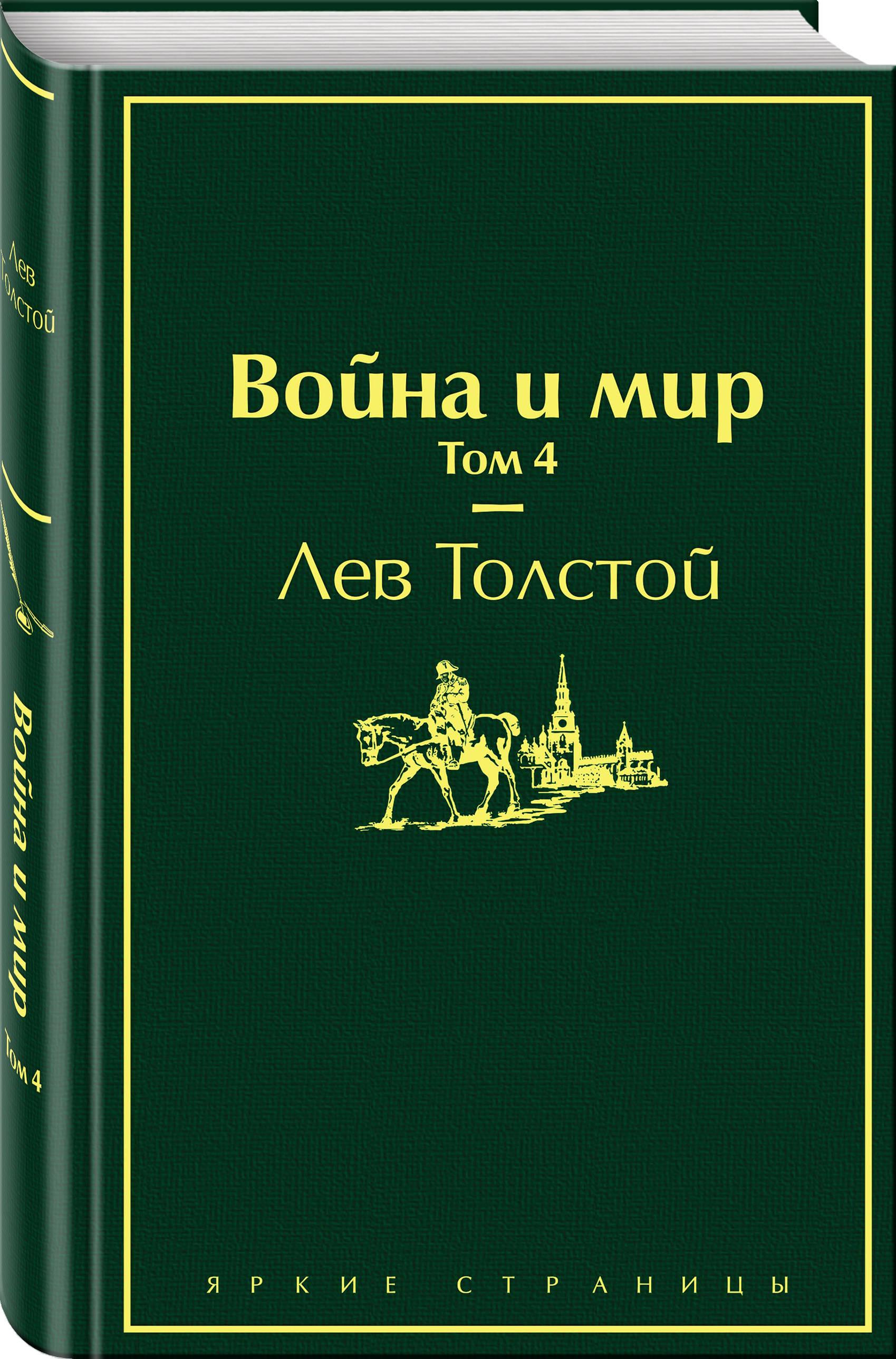 Толстой Лев Николаевич Война и мир. Том 4