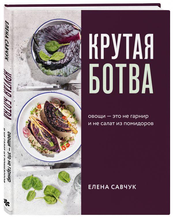 Крутая ботва. Овощи — это не гарнир... и не салат из помидоров ( Савчук Елена  )