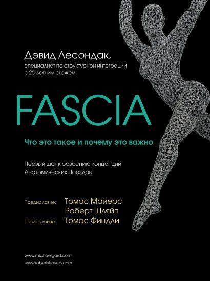 Fascia. Что это такое и почему это важно - фото 1
