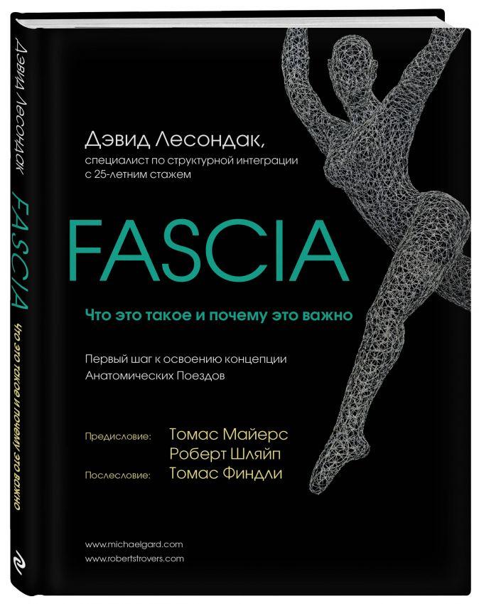 Дэвид Лесондак - Fascia. Что это такое и почему это важно обложка книги