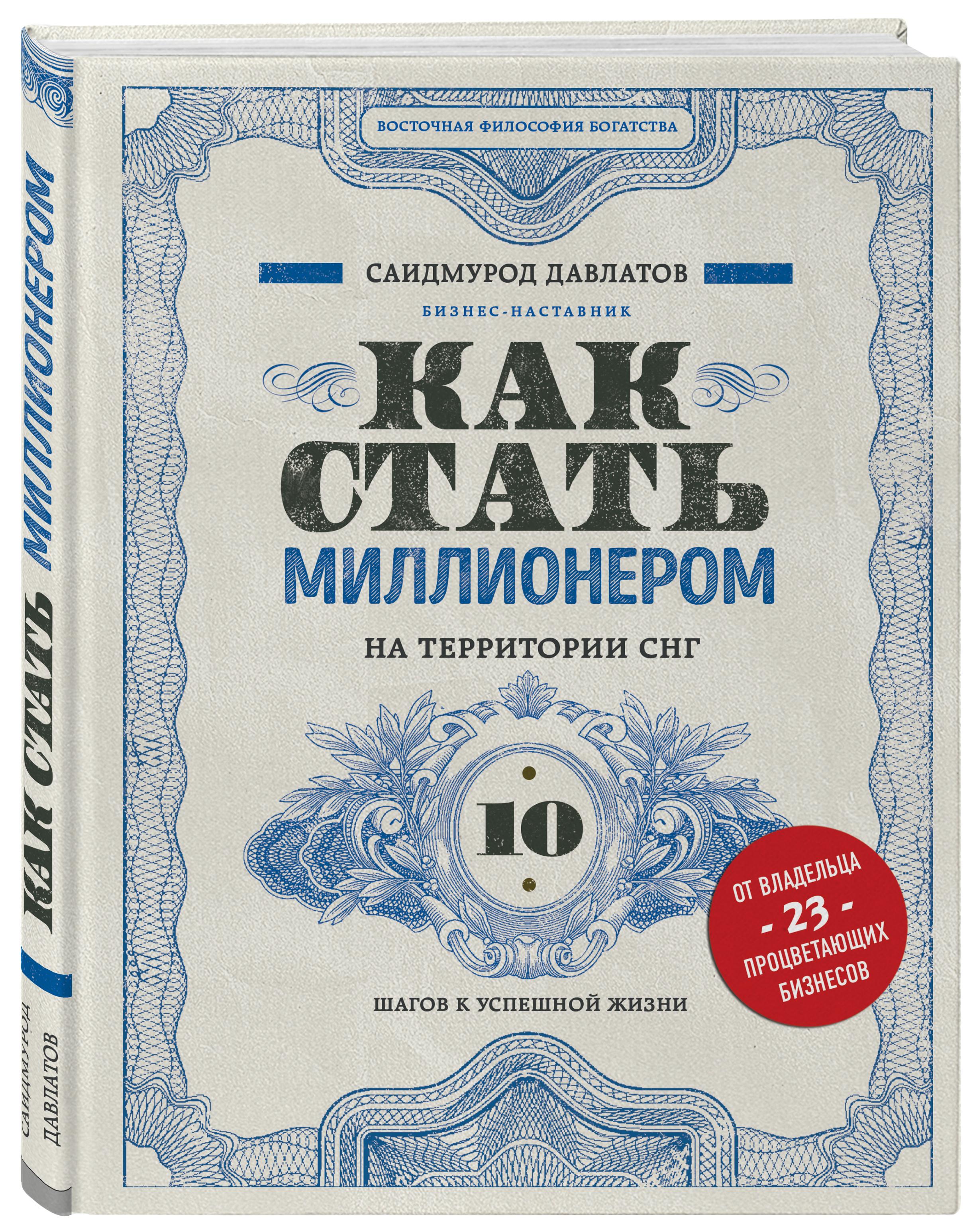 Давлатов Саидмурод Как стать миллионером на территории СНГ. 10 шагов к успешной жизни