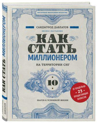 Саидмурод Давлатов - Как стать миллионером на территории СНГ. 10 шагов к успешной жизни обложка книги