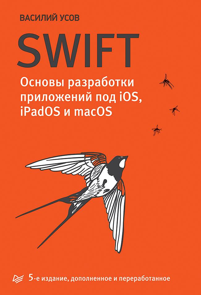Усов В А - Swift. Основы разработки приложений под iOS, iPadOS и macOS. 5-е изд. дополненное и переработанное обложка книги