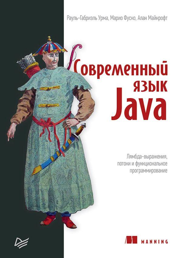 Zakazat.ru: Современный язык Java. Лямбда-выражения, потоки и функциональное программирование