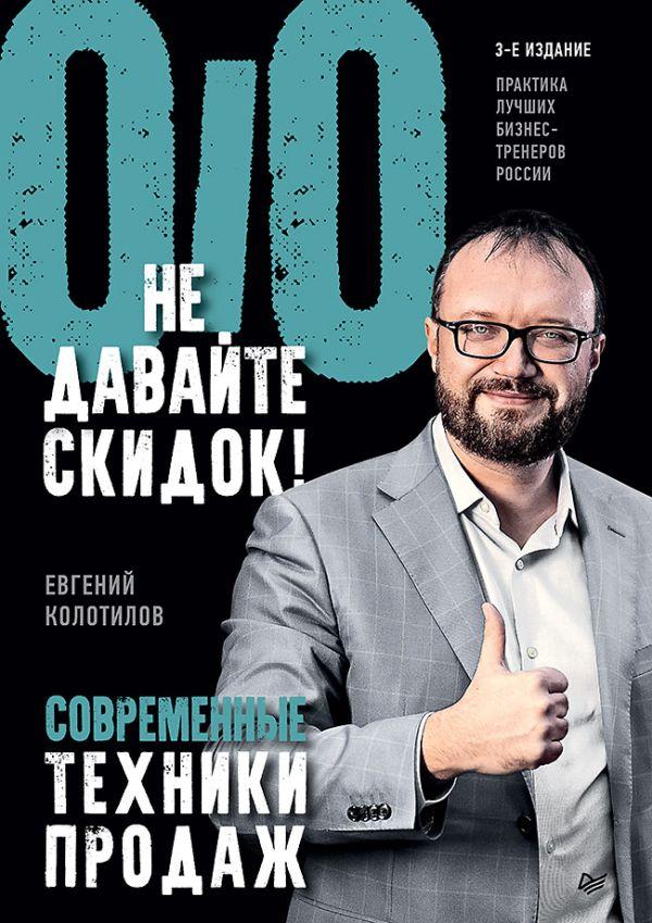 Колотилов Евгений Не давайте скидок! Современные техники продаж. 3-е изд.