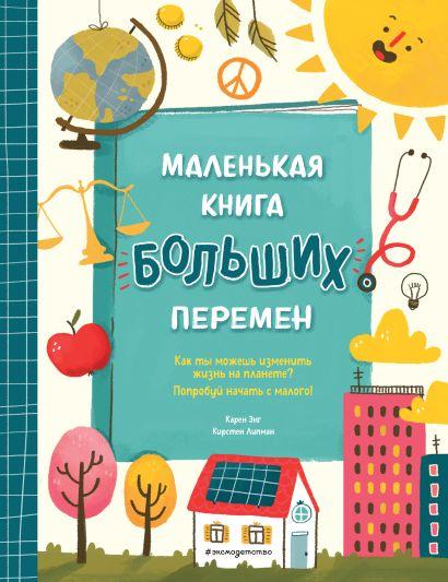 Маленькая книга больших перемен (ил. С. Караивановой) - фото 1