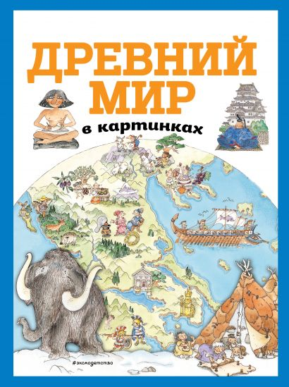 Древний мир в картинках (ил. Даниэлы Де Лука) - фото 1
