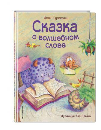 Фан Сучжэнь - Сказка о волшебном слове (ил. Хао Ловэнь) обложка книги