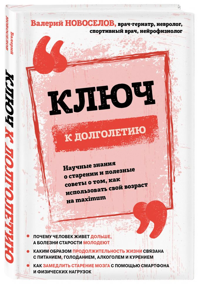 В. М. Новоселов - Ключ к долголетию. Научные знания о старении и полезные советы о том, как использовать свой возраст на maximum обложка книги