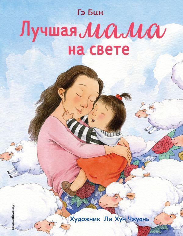 Бин Гэ Лучшая мама на свете (ил. Ли ХунЧжуань)
