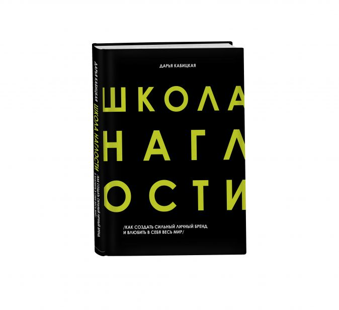 Дарья Кабицкая - Школа Наглости. Как создать сильный личный бренд и влюбить в себя весь мир обложка книги