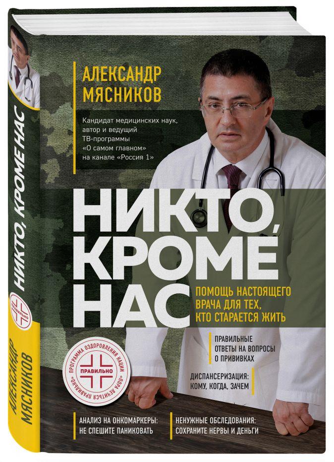 Александр Мясников - Никто, кроме нас. Помощь настоящего врача для тех, кто старается жить обложка книги