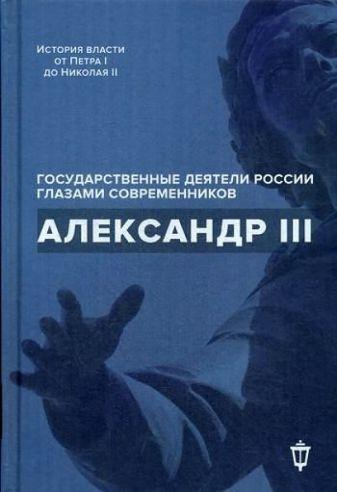 Сост. Барыкина И.Е., Чернуха В.Г. - Александр III обложка книги
