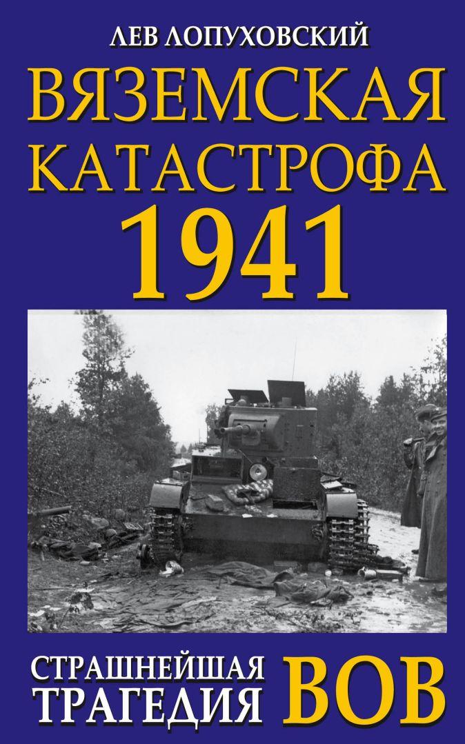 Лопуховский Л.Н. - Вяземская катастрофа. Страшнейшая трагедия войны обложка книги