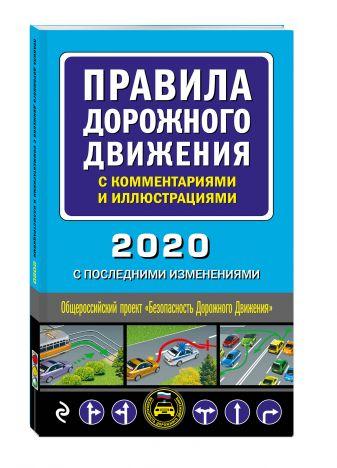 Правила дорожного движения с комментариями и иллюстрациями (с изм. и доп. на 2020 год)